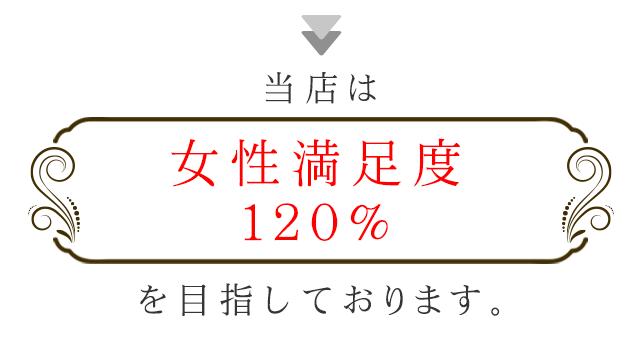 女性満足度120%